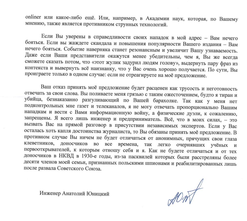 Компромат в кагальницком районе письмо жириновскому