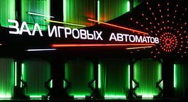 В Беларуси усложняется доступ к казино и букмекерским конторам: теперь для игры нужно указать свой личный номер