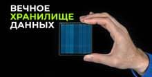 Гигабайты в кусочке стекла. Microsoft создает накопитель на тысячи лет